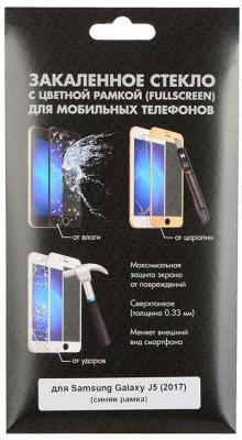 Закаленное стекло с цветной рамкой (fullscreen) для Samsung Galaxy J5 (2017) DF sColor-22 (blue) закаленное стекло с цветной рамкой fullscreen для samsung galaxy j5 prime on5 2016 df scolor 10 white