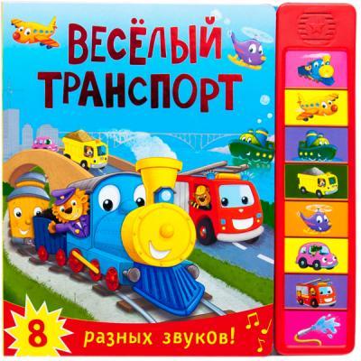 Книга МОЗАИКА-СИНТЕЗ 07731 Веселый транспорт (со звуками)