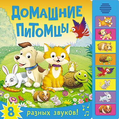 Книга МОЗАИКА-СИНТЕЗ 07748 Домашние питомцы (со звуками) книга мозаика синтез 06611 домашние животные eva