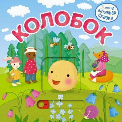 мозаика Книга МОЗАИКА-СИНТЕЗ 09605 Колобок