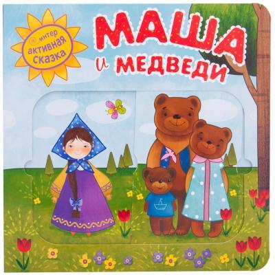 Книга МОЗАИКА-СИНТЕЗ 09612 Маша и медведи книга мозаика синтез 06741 играем в сказку маша и медведи