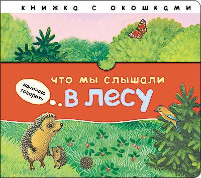 Книга МОЗАИКА-СИНТЕЗ 10793 Что мы слышали в лесу книжки игрушки мозаика синтез книжка умный малыш зверята в лесу