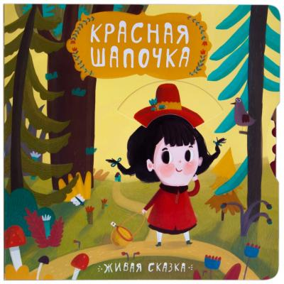 Купить Книга МОЗАИКА-СИНТЕЗ 07809 Живая сказка. Красная шапочка, Мозаика-Синтез, Книги для малышей
