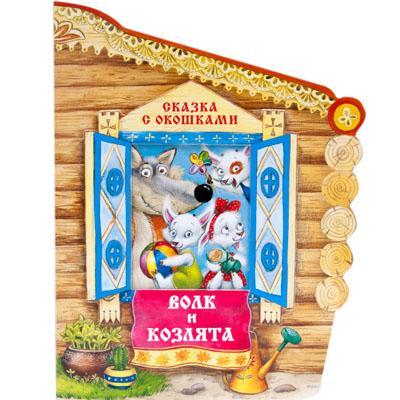 Купить Книга МОЗАИКА-СИНТЕЗ 07939 Волк и козлята (с окошками), Мозаика-Синтез, Книги для малышей
