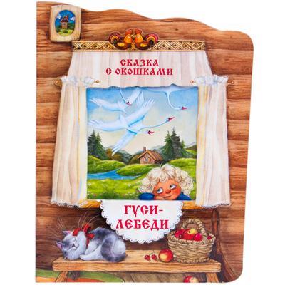 Купить Книга МОЗАИКА-СИНТЕЗ 07922 Гуси-лебеди (с окошками), Мозаика-Синтез, Книги для малышей
