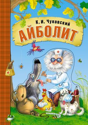 Купить Книга МОЗАИКА-СИНТЕЗ 10762 Айболит (книга на картоне), Мозаика-Синтез, Книги для малышей