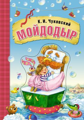 Купить Книга МОЗАИКА-СИНТЕЗ 06956 Мойдодыр ( на картоне), Мозаика-Синтез, Книги для малышей