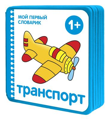 Книга МОЗАИКА-СИНТЕЗ 06628 Транспорт (EVA) книга мозаика синтез 06611 домашние животные eva