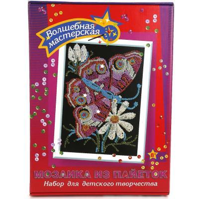 Мозаика из пайеток ВОЛШЕБНАЯ МАСТЕРСКАЯ 001 Бабочка волшебная мастерская мозаика из пайеток улитка