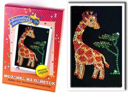 Мозаика из пайеток ВОЛШЕБНАЯ МАСТЕРСКАЯ М019 Жираф наборы для творчества волшебная мастерская мозаика из пайеток лилии