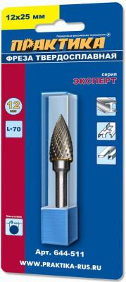Фреза по металлу твердосплавная ПРАКТИКА 644-511 параболическая заостренная, 12х25мм, хв.6мм, Экспе фреза kwb 7001 40 по металлуhss 13х32 хв 6мм