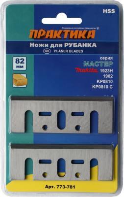 Ножи для рубанка ПРАКТИКА 773-781 82x29x3мм, HSS, для MAKITA 1923H/1902/KP0810, 2шт., в блистере мешок для пылесоса практика для makita 440 2 шт 773 880