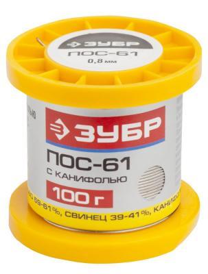 Припой ЗУБР 55450-100-08C ПОС 61 трубка с канифолью 100г 0.8мм припой зубр 55450 c