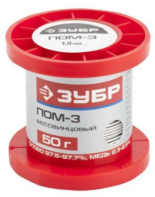цена на Припой ЗУБР 55456-050-10 ПОМ-3 Sn97% Cu3% специальный безсвинцовый проволока 50г 1мм