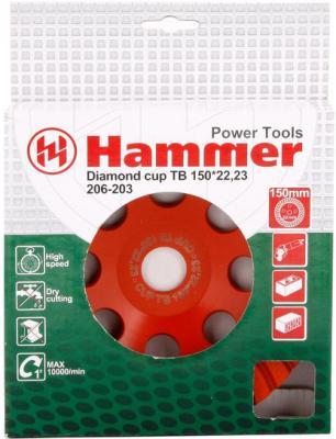 Чашка алм. Hammer Flex 206-203 CUP TB 150*22мм турбо диск алм hammer flex 206 111 db tb 115x22мм турбо