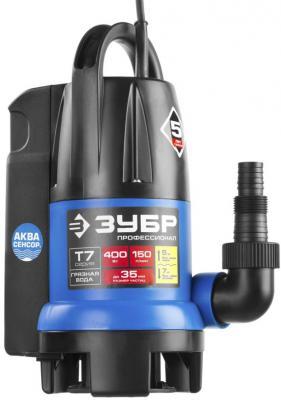 Насос ЗУБР НПГ-Т7-400 т7 аквасенсор погружн дренаж. для грязн водыd частиц до 35мм 400Вт датчик ур насос зубр профессионал нпг т7 400