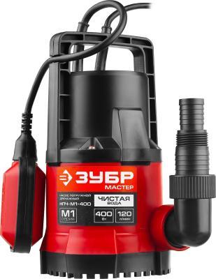цена на Насос ЗУБР НПЧ-М1-400 мастер м1 погружной дренажный для чистой воды частицы до 5мм 400Вт 120л/мин