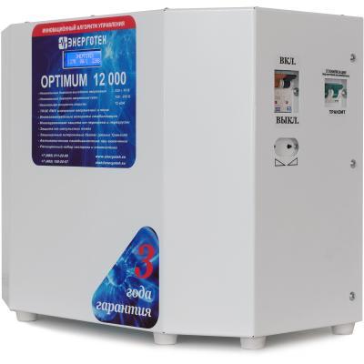 Стабилизатор напряжения ЭНЕРГОТЕХ OPTIMUM 12000 ±10 В. 125-253 В. время реакции 20 мс. Дисплей недорго, оригинальная цена