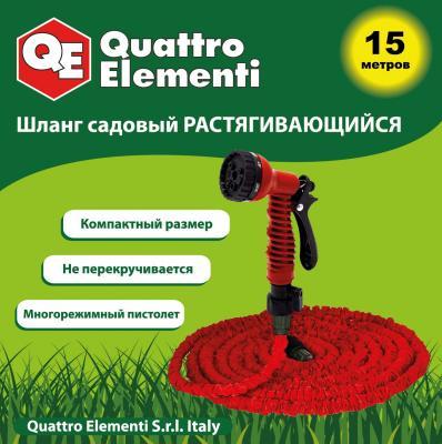 цена на Шланг QUATTRO ELEMENTI 241-239 поливочный растягивающийся 15м латекс (3/4) + пистолет поливочный