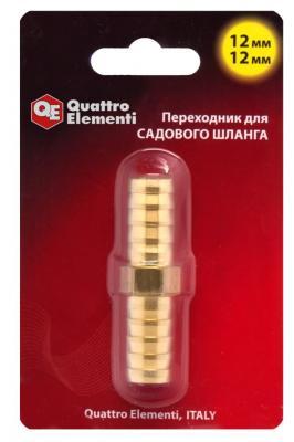 цена на Соединитель шлангов QE 771-954 12-12мм, латунь