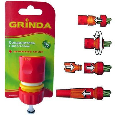Соединитель GRINDA 8-426329_z01 с автостопом из ударопрочной пластмассы 1/2 недорого