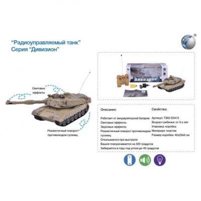 Танк Наша Игрушка Танк камуфляж 99812 нтм игрушка пластм танк в ассорт
