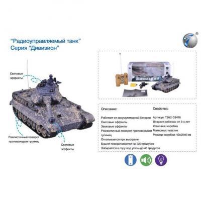 Танк Наша Игрушка Танк камуфляж 99813 нтм игрушка пластм танк в ассорт
