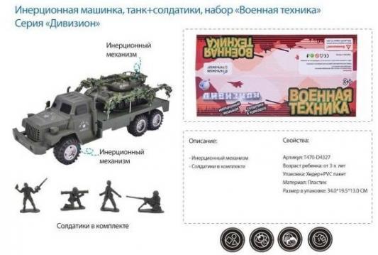 Купить Игр.набор Военная техника, грузовая машина инерц.1шт, фигурки солдат 4шт., Наша Игрушка, для мальчика, Игровые наборы для мальчиков