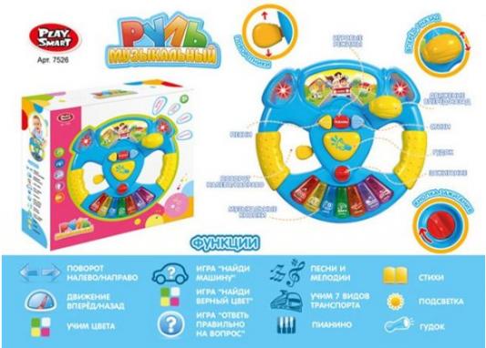 Развивающая игрушка Наша Игрушка Руль