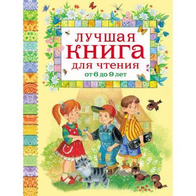 Купить Лучшая книга для чтения от 6 до 9 лет, РОСМЭН, Книги для малышей