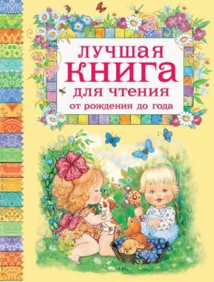 Купить Лучшая книга для чтения от рождения до года, РОСМЭН, Книги для малышей