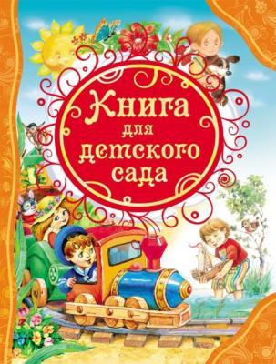 Книга для детского сада росмэн подводный мир энциклопедия для детского сада