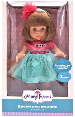 Кукла Mary Poppins Милли Уроки воспитания 20 см со звуком 451244 кукла mary poppins милли балеринка коллекция бабочка 20 см 451242