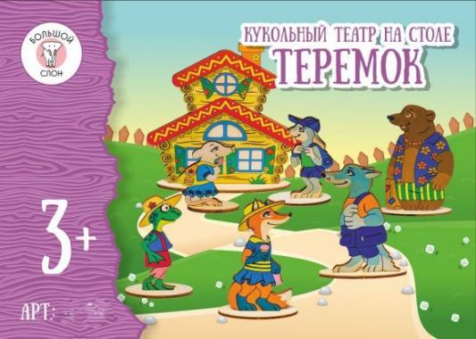 Игровой набор Большой слон Кукольный театр Теремок 0012 кукольный театр vladi toys колобок теремок