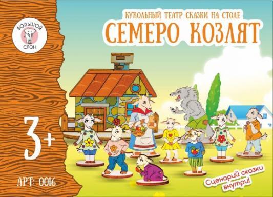 Игровой набор Большой слон Кукольный театр Семеро козлят 0016 недорого