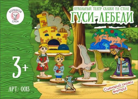 Игровой набор Большой слон Кукольный театр Гуси-Лебеди 0013 недорого