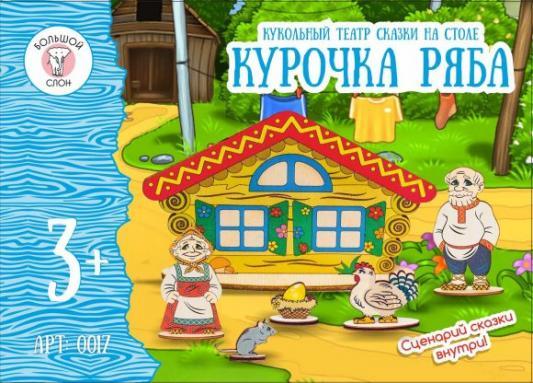 Игровой набор Большой слон Кукольный театр Курочка Ряба 0017 керамический набор под раскраску сказочный театр курочка ряба 01618