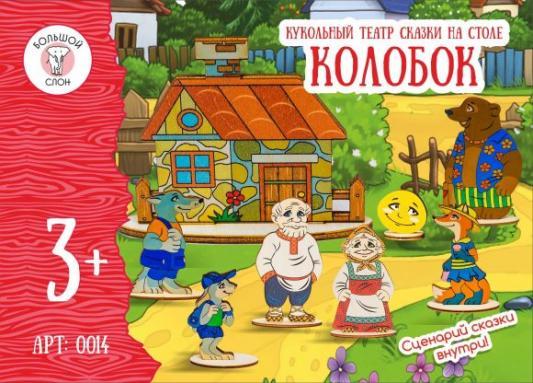 Игровой набор Большой слон Кукольный театр Колобок 0014
