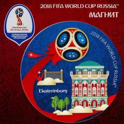 "Магнит FIFA ""Екатеринбург 2018"" СН505"