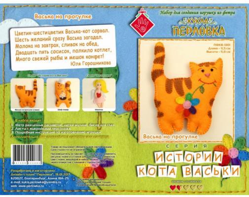 Купить Набор для изготовления текст. игрушки Васька на прогулке, Перловка, Ассорти наборов для творчества