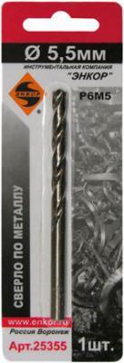 Сверло по металлу ЭНКОР 25355 5.5мм 1шт. Р6М5 блистер