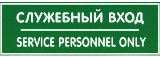 Табличка СЛУЖЕБНЫЙ ВХОД односторонняя, 100х300мм, ПВХ 1мм