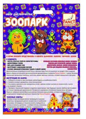 Набор для творчества Fancy Creative Зоопарк цены