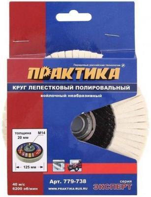 Круг лепестковый полировальный ПРАКТИКА 779-738 125мм М14 толщ.20мм, войлочный, неабразивный круг полировальный 125х5 мм войлочный