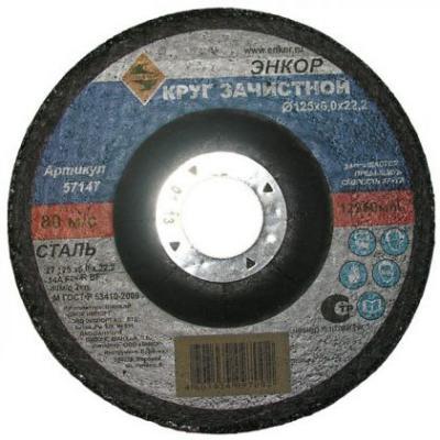 Круг шлифовальный ЭНКОР 57147 ф125х6.0х22.2мм по металлу брусок шлифовальный энкор 20502