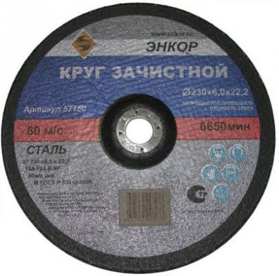 Круг шлифовальный ЭНКОР 57150 ф230х6.0х22.2мм по металлу