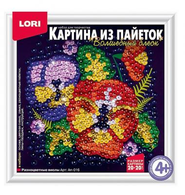 Набор для творчества Lori Картина из пайеток Разноцветные виолы от 4 лет набор для аппликаций lori эльза от 4 лет