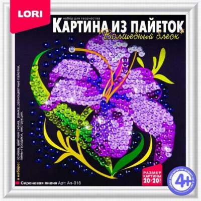 Набор для творчества Lori Картина из пайеток Сиреневая лилия от 4 лет набор для аппликаций lori эльза от 4 лет