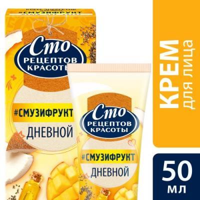 СТО РЕЦЕПТОВ КРАСОТЫ Крем для лица дневной СМУЗИ-рецепт 50мл