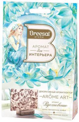 Освежитель воздуха BREESAL Арома Арт. Вдохновение B/25005 b 205